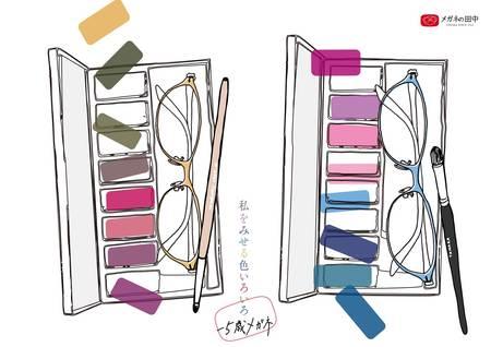 新キャンペーン「私をみせる色いろいろ」11月23日(木・祝)からメガネの田中全店でスタート