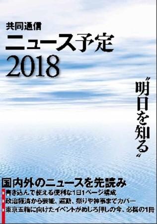 広報担当者におすすめ! 政治経済から芸能まで、2018年の動きを「サキドリ」する1冊