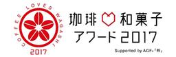 珈琲♡和菓子アワード ロゴ