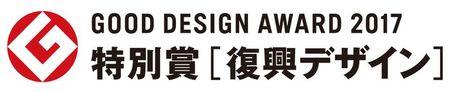 「熊本城 組み建て募金」が 「2017年度グッドデザイン賞 復興特別賞」を受賞