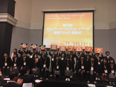 第21回 ボランティア・スピリット・アワード 関西ブロック・ブロック賞を4団体1人が受賞