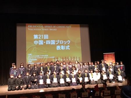 第21回ボランティア・スピリット・アワード 中国・四国ブロック・ブロック賞を4団体2人が受賞