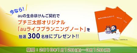 「auの生命ほけん」プチ三太郎オリジナル「auライフプランニングノート」プレゼント