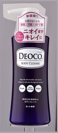 ロート製薬:若いころの女性の甘い香りを補う!新発想のボディ用洗浄剤「デオコ」発売!