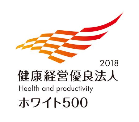 岡村製作所が「健康経営優良法人2018(ホワイト500)」に認定