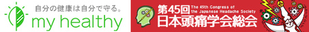 my healthyと第45回日本頭痛学会総会
