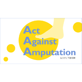 Act Against Amputation