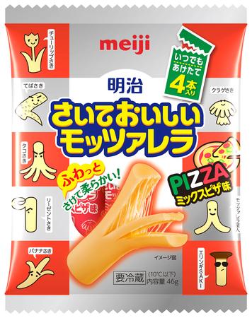 「明治さいておいしいモッツァレラ4本入りミックスピザ味」 3月1日新発売