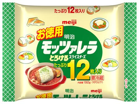「明治お徳用モッツァレラとろけるスライスチーズ12枚入り」 3月1日新発売