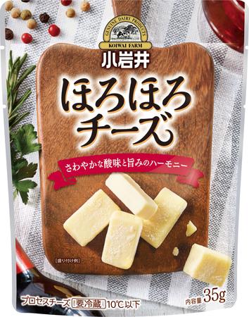 「小岩井 ほろほろチーズ」2018年3月1日(木)新発売