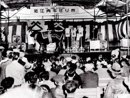 昭和29年日本橋白木屋屋上での近江牛の公開セリ市 提供:近江肉牛協会