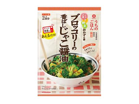 うちのごはん 彩り野菜おかずの素 ブロッコリーの香ばしじゃこ醤油