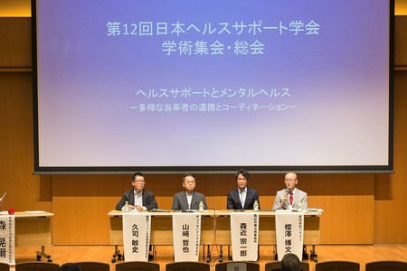 日本ヘルスサポート学会第12回学術集会シンポジストの模様