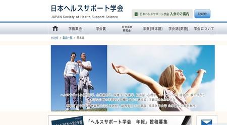 日本ヘルスサポート学会