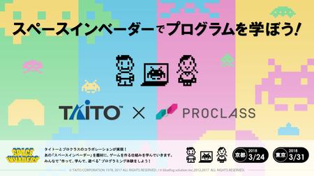 あのスペースインベーダーを教材に、 子供達へゲーム作りとプログラミングを京都・東京で無料体験